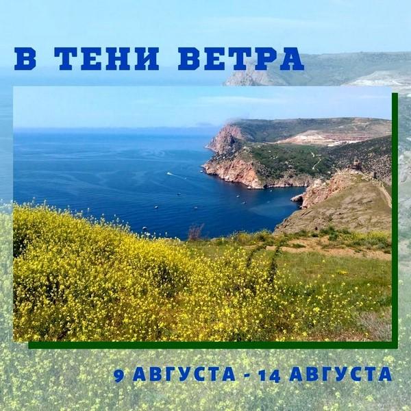 Приглашаем в поход Крыма – В тени ветра!