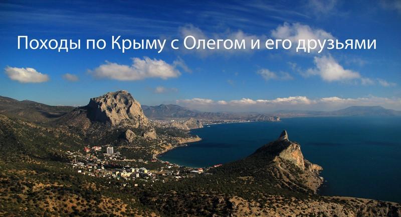 О морях Крыма, туризме, о пеших походах.